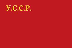 ウクライナ社会主義ソビエト共和国1919-1929