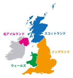 イギリスを構成する4つの国