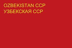 ウズベキスタンの国旗1937-1941