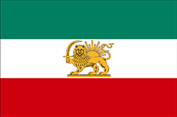 イスラム革命前のイランの旗