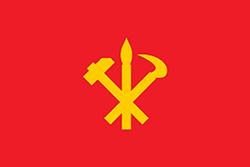 朝鮮労働党の旗