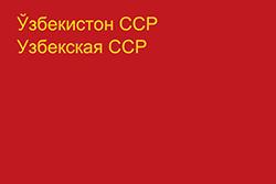ウズベキスタンの国旗1941-1952