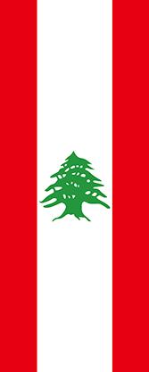 レバノン国旗縦バージョン