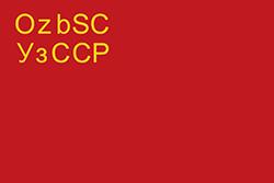 ウズベキスタンの国旗1931-1935