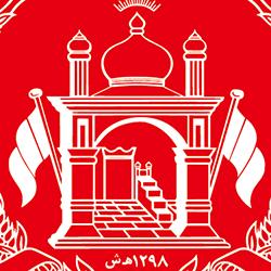 アフガニスタンの国旗の建物