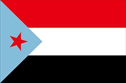 南イエメン1967-1990年