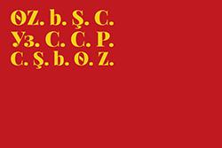 ウズベキスタンの国旗1926-1931