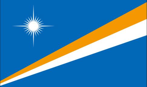 マーシャル諸島の国旗