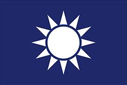 中国国民党の党旗