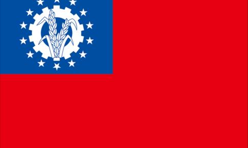 ミャンマーの旧国旗