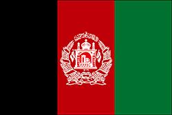 アフガニスタンの国旗の変遷2004-2013