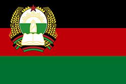 フガニスタンの国旗の変遷1980-1987