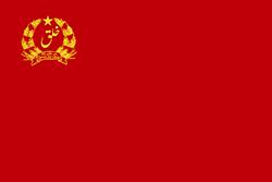 アフガニスタンの国旗の変遷1978-1980