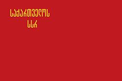 ジョージア国旗の変遷1937〜1951年