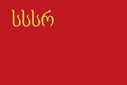 ジョージア国旗の変遷1922〜1937年