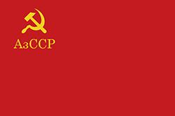 アゼルバイジャン国旗の変遷1940–1952年
