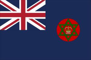 英植民地時代の旗(1952~1960年)