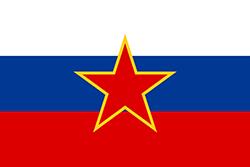 共産ユーゴスラビア時代の国旗(1945~1991年)