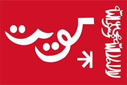 首長の旗(1956~1980年)