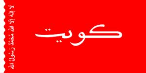 クウェート国旗の変遷1956~1961年
