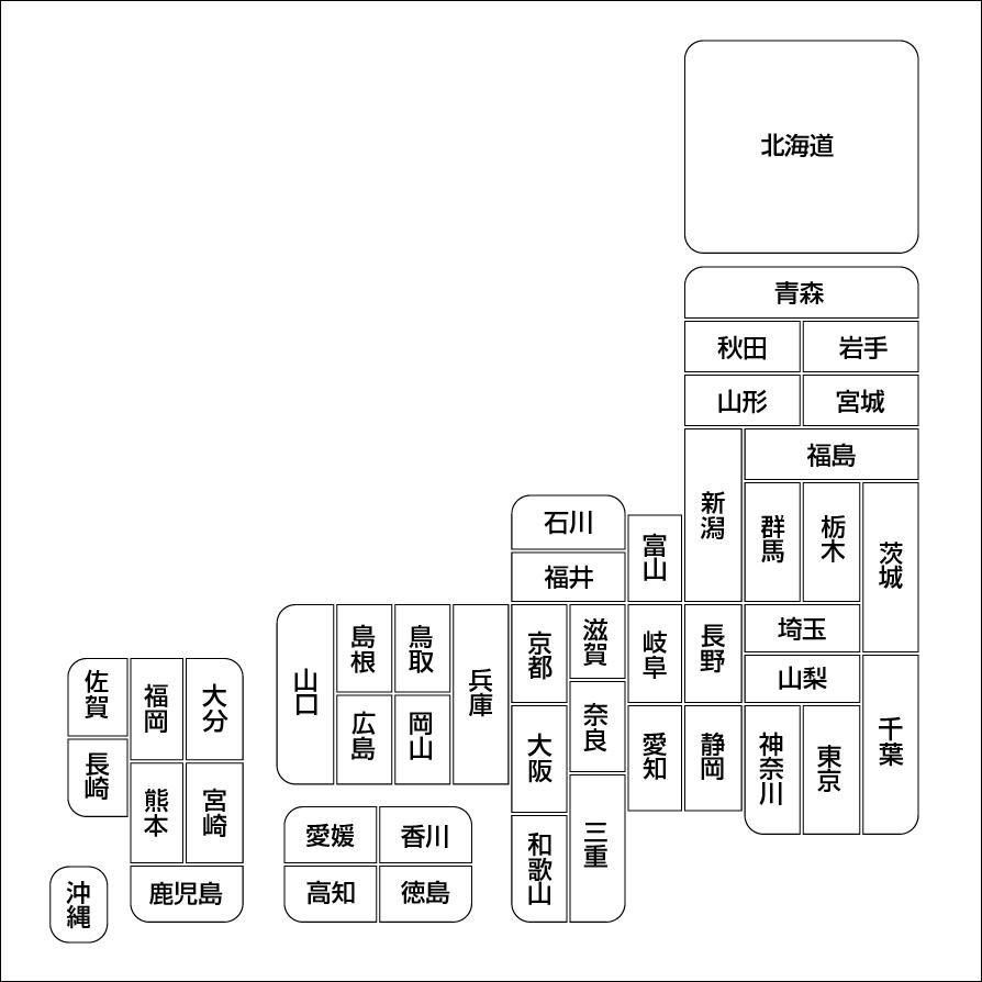 デザイン日本地図10白地図