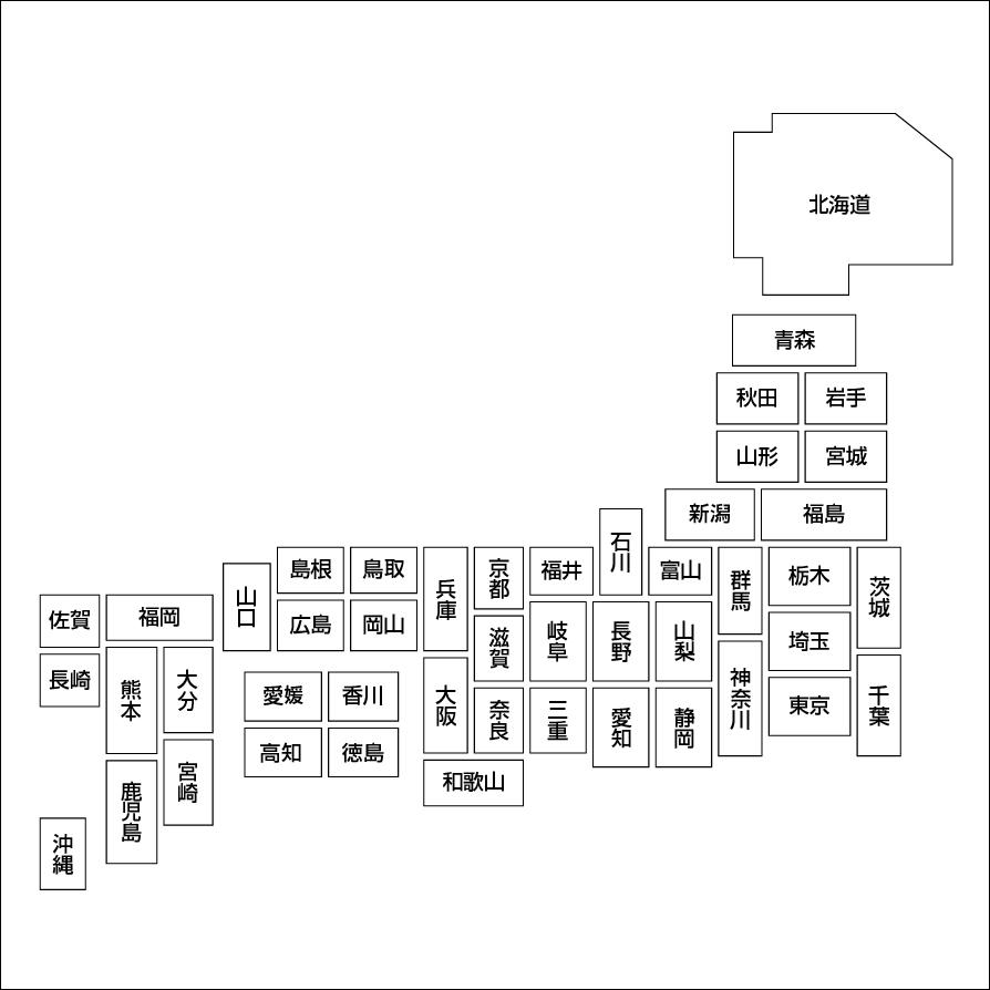 デザイン日本地図のフリー画像 : 日本地図都道府県別白地図 : 日本