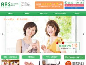 AASサイト画像