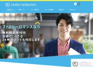 ファミリーロマンスサイト画像
