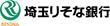 埼玉りそな銀行ロゴ
