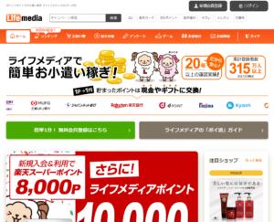 Life mediaサイトの画像