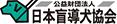 日本盲導犬協会ロゴ