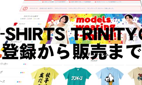 T-SHIRTS TRINITY登録メイン画像
