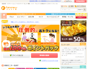 ファンくるサイト画面