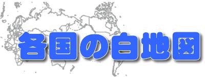 各国の白地図ページへ